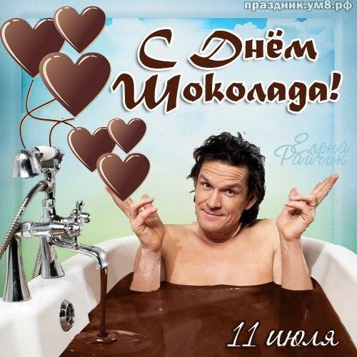 Скачать бесплатно замечательнейшую картинку (открытки, картинки с днем шоколада) с праздником! для сладкоежек! Переслать в вайбер!