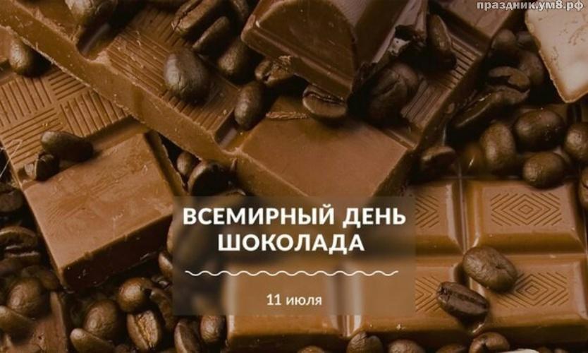 Найти гармоничную картинку с днем шоколада, друзья! Ура! Для вк, ватсап, одноклассники!