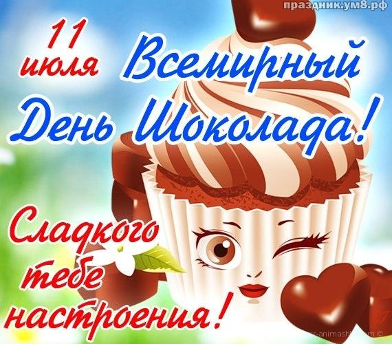 Скачать бесплатно видную картинку на день шоколада (красивые открытки)! Пожелания своими словами! Переслать на ватсап!