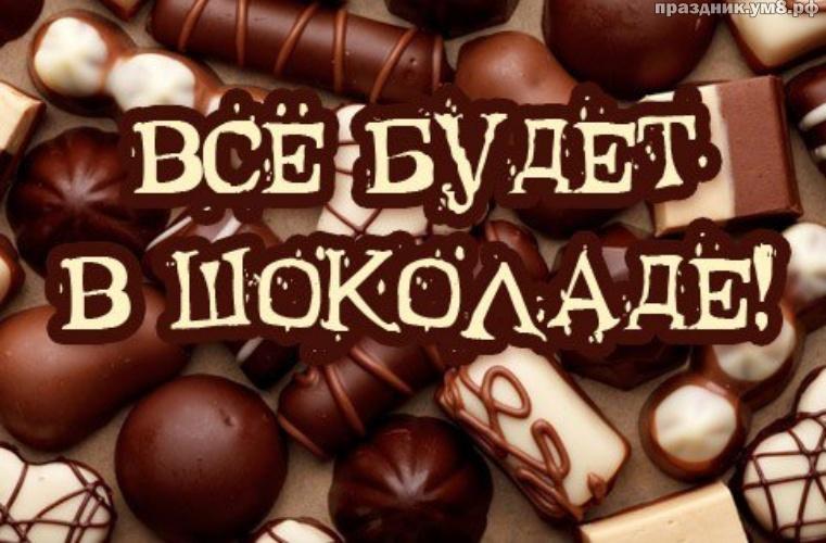 Скачать бесплатно элегантную картинку на день шоколада, для друга или подруги! Красивые открытки с шоколадом! Переслать в вайбер!
