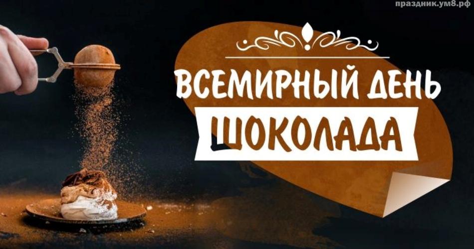 Скачать бесплатно стильную картинку с днем шоколада, открытки с шоколадом, шоколадки друзьям, коллегам, подругам! Поделиться в facebook!