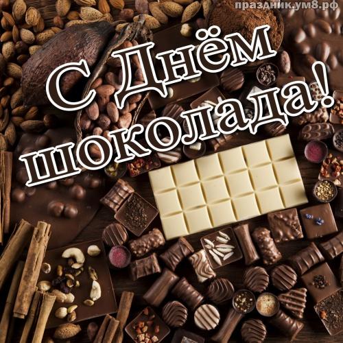 Скачать неземную открытку с днем шоколада, открытки с шоколадом, шоколадки друзьям, коллегам, подругам! Переслать в instagram!