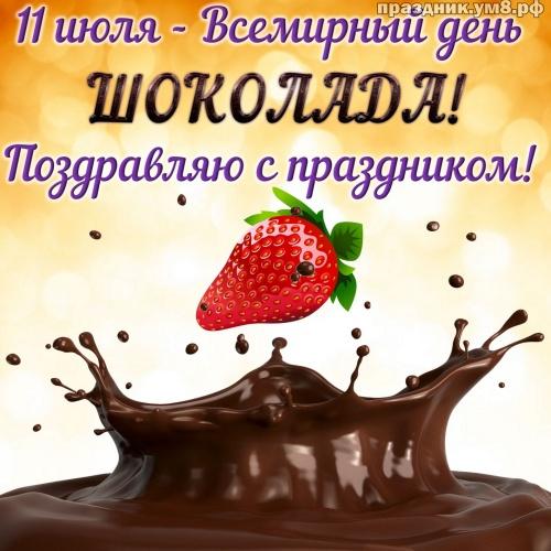 Скачать онлайн утонченную открытку на день шоколада, для друга или подруги! Красивые открытки с шоколадом! Отправить в вк, facebook!