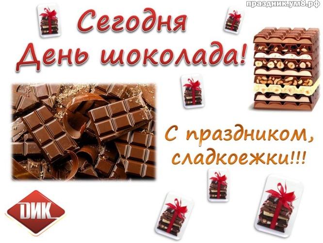 Скачать бесплатно замечательнейшую открытку (открытки, картинки с днем шоколада) с праздником! для сладкоежек! Переслать в telegram!