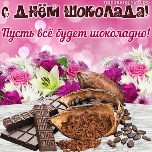 Скачать бесплатно лиричную открытку с днем шоколада, открытки с шоколадом, шоколадки друзьям, коллегам, подругам! Отправить в телеграм!