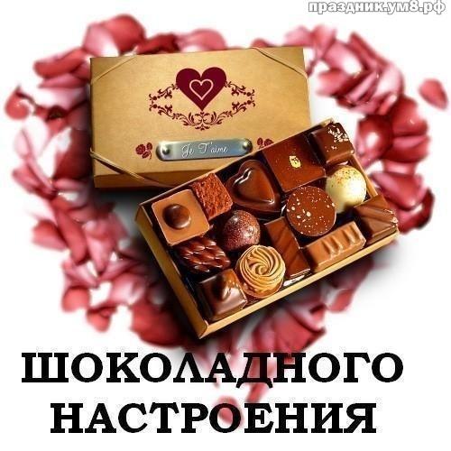Скачать лучшую картинку с днем шоколада, открытки с шоколадом, шоколадки друзьям, коллегам, подругам! Переслать в telegram!