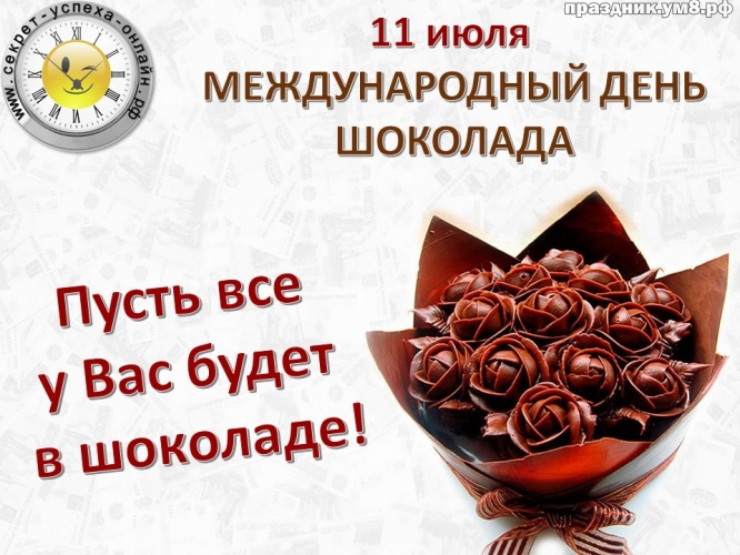 Скачать бесплатно драгоценную картинку на день шоколада (красивые открытки)! Пожелания своими словами! Переслать в вайбер!