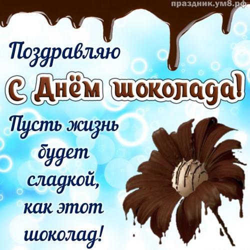 Скачать онлайн безупречную картинку с днем шоколада, открытки с шоколадом, шоколадки друзьям, коллегам, подругам! Отправить на вацап!