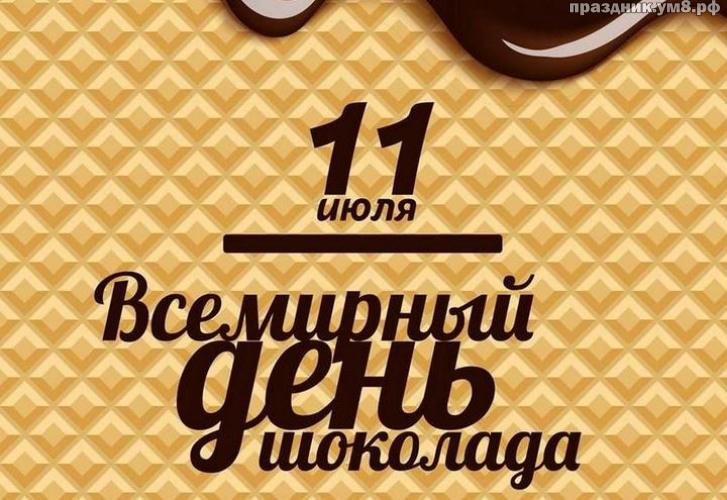 Скачать онлайн волшебную картинку (открытки, картинки с днем шоколада) с праздником! для сладкоежек! Переслать в instagram!