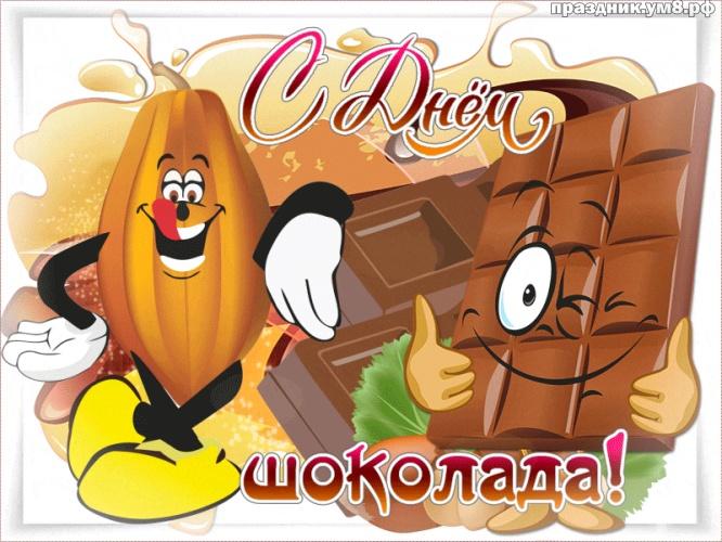 Скачать волнующую открытку с днем шоколада, друзья! Ура! Для вк, ватсап, одноклассники!