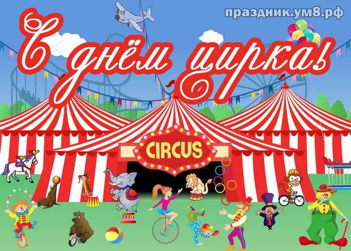 Скачать онлайн крутую открытку на день цирка для подруги (или для друга)! Красивые открытки для всех! Переслать в viber!
