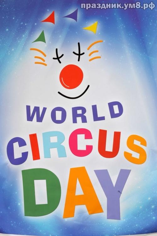 Скачать бесплатно лиричную открытку на день цирка коллегам (поздравление в прозе)! Для вк, ватсап, одноклассники!
