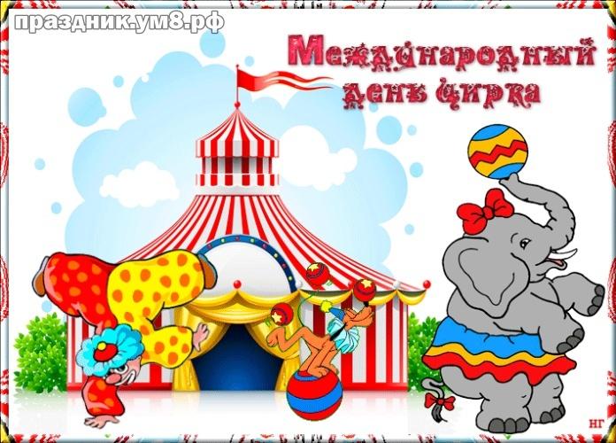 Скачать изумительную открытку на день цирка коллегам (поздравление в прозе)! Для инстаграма!