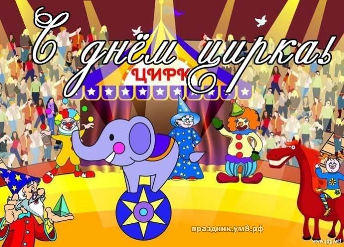 Скачать онлайн вдохновляющую открытку на день цирка коллегам (поздравление в прозе)! Переслать в пинтерест!