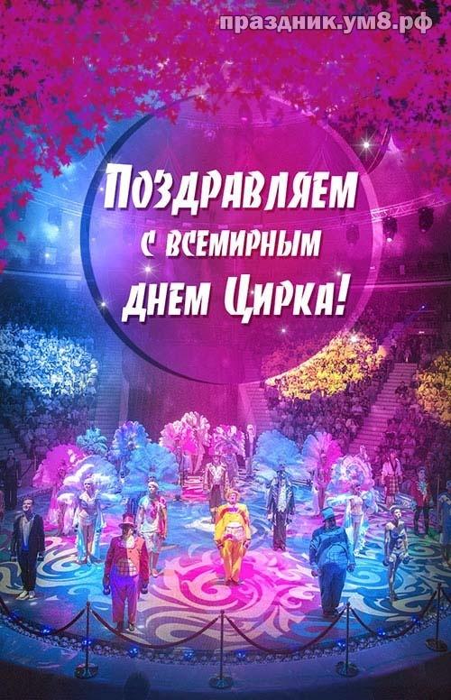 Скачать онлайн идеальную открытку на день цирка друзьям (красивые открытки)! Пожелания своими словами! Для инстаграма!