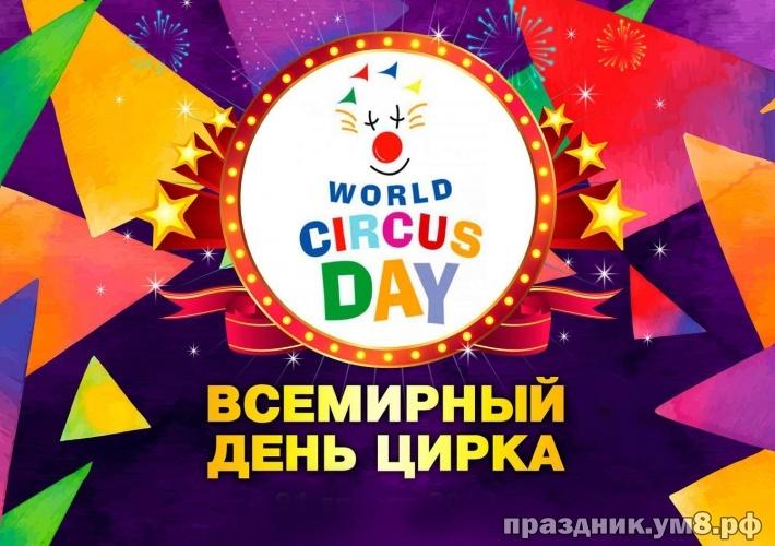 Скачать онлайн приятную картинку с днём цирка, друзья! Поделиться в вк, одноклассники, вацап!
