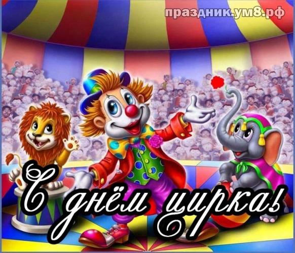 Найти чуткую картинку на день цирка коллегам (поздравление в прозе)! Для инстаграма!