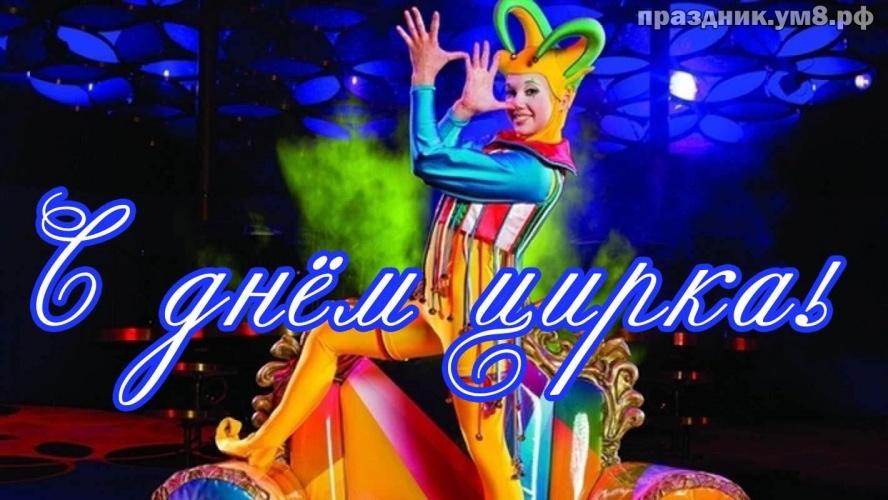 Скачать онлайн ритмичную открытку (открытки, картинки друзьям) с днём цирка! Поделиться в вацап!