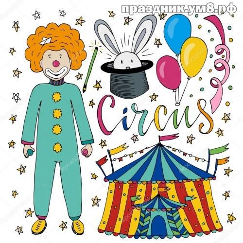 Найти вдохновляющую открытку на день цирка коллегам (поздравление в прозе)! Отправить в телеграм!