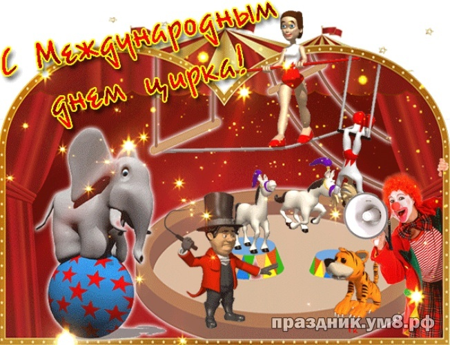 Скачать бесплатно рождественскую открытку с днём цирка подруге, другу, всем друзьям, коллегам! Цирк! Ура! Переслать в telegram!