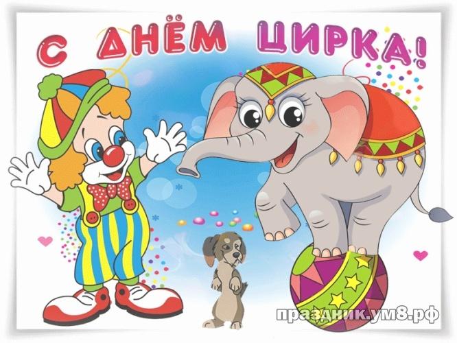 Скачать онлайн актуальную картинку на день цирка друзьям (красивые открытки)! Пожелания своими словами! Переслать на ватсап!