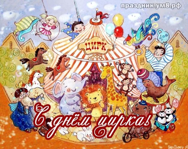 Найти вдохновляющую картинку на день цирка друзьям (красивые открытки)! Пожелания своими словами! Поделиться в facebook!