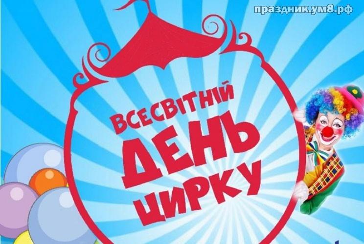 Скачать бесплатно праздничную открытку с днём цирка другу, подруге, коллеге! Красивые пожелания! Поделиться в вацап!
