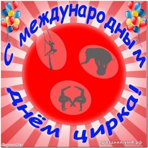 Скачать приятную открытку с днём цирка другу, подруге, коллеге! Красивые пожелания! Поделиться в facebook!