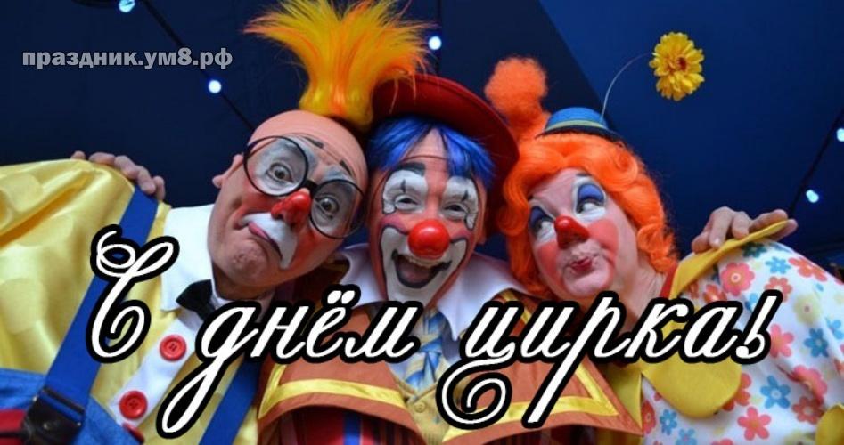 Найти грациозную открытку на день цирка для подруги (или для друга)! Красивые открытки для всех! Поделиться в вк, одноклассники, вацап!