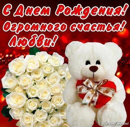 Открытки с днём рождения с сайта 123ot.ru