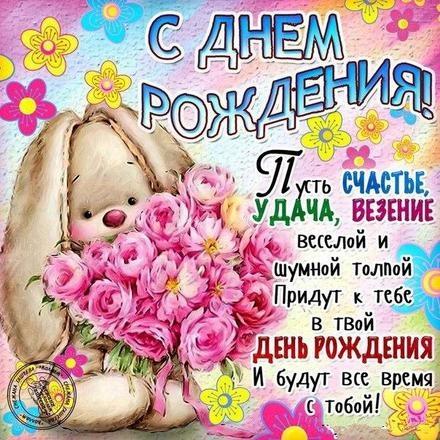 Найти энергичную картинку на день рождения друзьям (красивые открытки)! Пожелания своими словами! Сайт 123ot.ru! Для вк, ватсап, одноклассники!