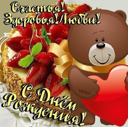 Скачать бесплатно очаровательную открытку на день рождения для подруги (или для друга)! Красивые открытки с сайта 123ot.ru! Поделиться в facebook!