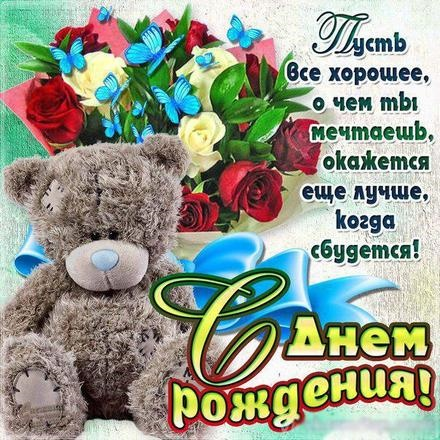Скачать бесплатно тактичную картинку на день рождения для всех, лучшие картинки с пожеланиями с 123ot.ru! Переслать на ватсап!