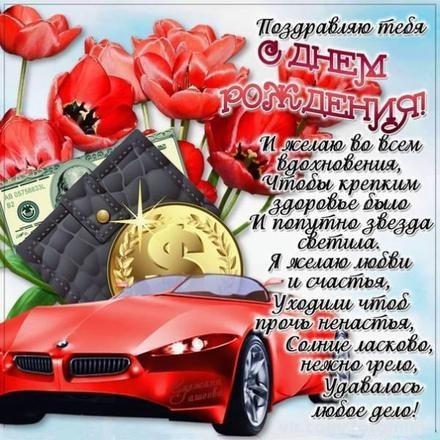 Скачать творческую картинку с днём рождения подруге, другу, всем друзьям (открытки с 123ot.ru)! Отправить в телеграм!