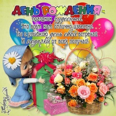 Найти достойную картинку с днём рождения, другу, подруге! Эффектные поздравления с 123ot.ru! Поделиться в whatsApp!