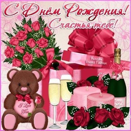Скачать радушную открытку на день рождения подруге или другу (поздравление с 123ot.ru)! Поделиться в вацап!