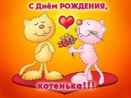 Скачать онлайн волнующую открытку с днем рождения, красивые картинки (пожелания с 123ot.ru)! Поделиться в вацап!
