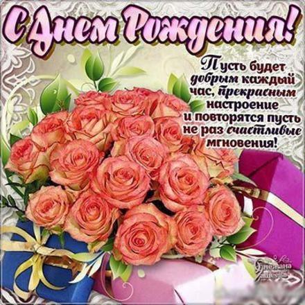 Скачать онлайн душевную картинку на день рождения для всех, лучшие картинки с пожеланиями с 123ot.ru! Переслать в telegram!