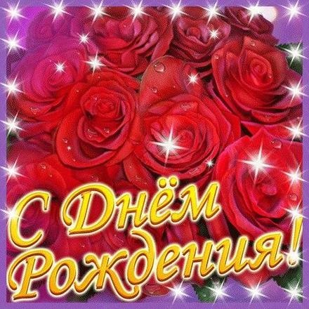 Скачать бесплатно блистательную открытку (поздравления друзьям) с днём рождения! Оригинал с сайта 123ot.ru! Отправить в телеграм!