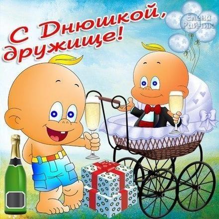 Скачать бесплатно откровенную открытку (поздравления друзьям) с днём рождения! Оригинал с сайта 123ot.ru! Отправить на вацап!