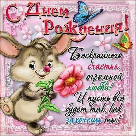 Скачать лиричную открытку с днём рождения, друзья! Поздравления ко дню рождения 123ot.ru! Отправить в телеграм!
