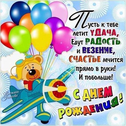 Скачать бесплатно необычайную картинку с днем рождения, красивые картинки (пожелания с 123ot.ru)! Поделиться в pinterest!