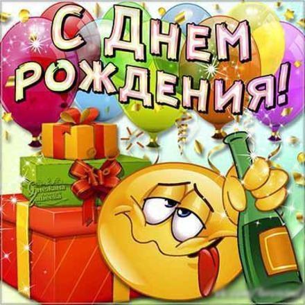 Найти гармоничную картинку с днём рождения, другу, подруге! Эффектные поздравления с 123ot.ru! Отправить в вк, facebook!