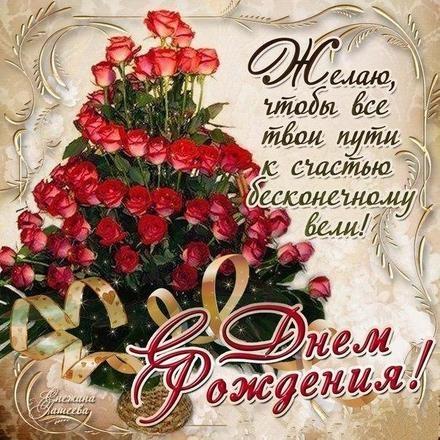 Скачать бесплатно блистательную картинку с днём рождения подруге, другу, всем друзьям (открытки с 123ot.ru)! Переслать в viber!