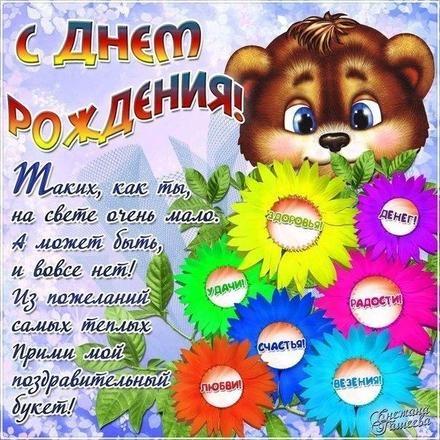 Скачать онлайн творческую открытку на день рождения для всех, лучшие картинки с пожеланиями с 123ot.ru! Переслать в instagram!