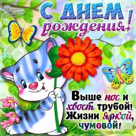 Скачать онлайн грациозную картинку на день рождения друзьям (красивые открытки)! Пожелания своими словами! Сайт 123ot.ru! Для вк, ватсап, одноклассники!