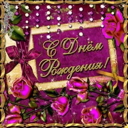 Скачать бесплатно оригинальную картинку на день рождения для всех, лучшие картинки с пожеланиями с 123ot.ru! Поделиться в facebook!