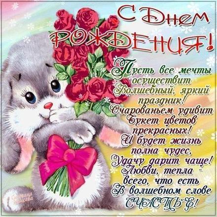 Скачать онлайн прекраснейшую картинку на день рождения подруге или другу (поздравление с 123ot.ru)! Отправить в instagram!