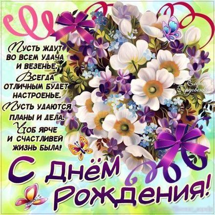 Найти вдохновляющую картинку с днём рождения, друзья! Поздравления ко дню рождения 123ot.ru! Переслать на ватсап!