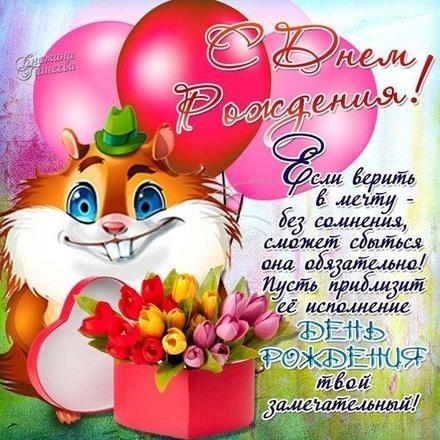 Скачать живописную открытку с днём рождения подруге, другу, всем друзьям (открытки с 123ot.ru)! Поделиться в facebook!